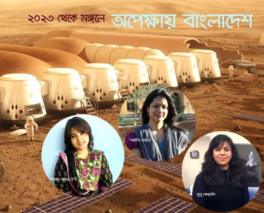 মঙ্গল অভিযাত্রা: অপেক্ষায় বাংলাদেশ