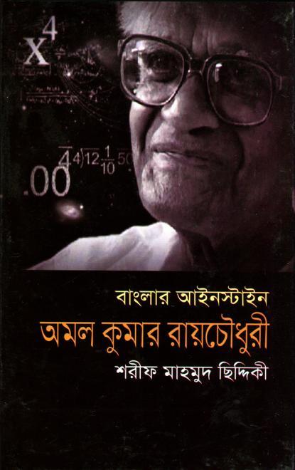 বাংলার আইনস্টাইন: অমল কুমার রায়চৌধুরী - শরীফ মাহমুদ ছিদ্দিকী