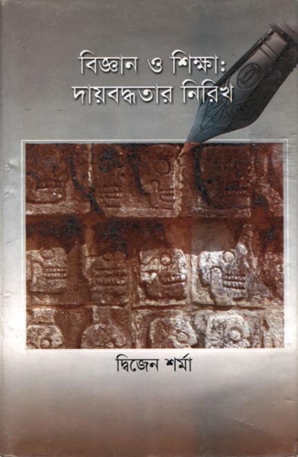 বিজ্ঞান ও শিক্ষা: দায়বদ্ধতার নিরিখ - দ্বিজেন শর্মা