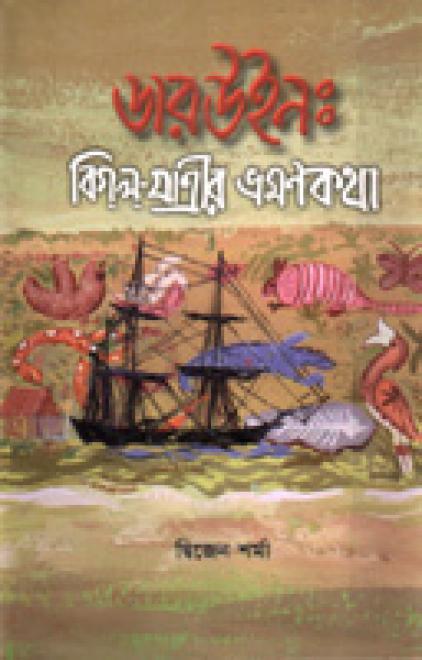 ডারউইন: বিগল যাত্রীর ভ্রমনকথা  - দ্বিজেন শর্মা