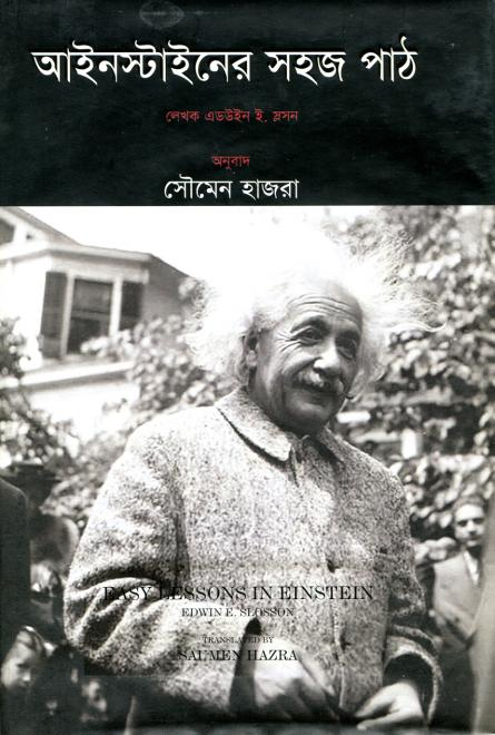 আইনস্টাইনের সহজ পাঠ  - মূল: এডউইন ই. স্লসন, অনুবাদ: সৌমেন হাজরা