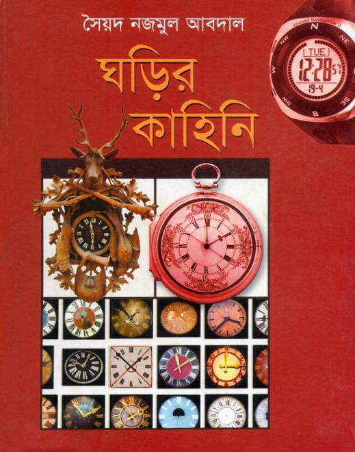 ঘড়ির কাহিনি  - সৈয়দ নজমুল আবদাল