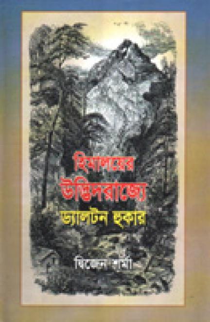 হিমালয়ের উদ্ভিদরাজ্যে ড্যালটন হুকার   - দ্বিজেন শর্মা
