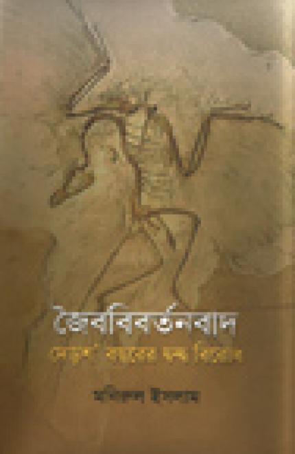 জৈববিবর্তনবাদ: দেড়শ' বছরের দ্বন্দ্ব বিরোধ  - মনিরুল ইসলাম
