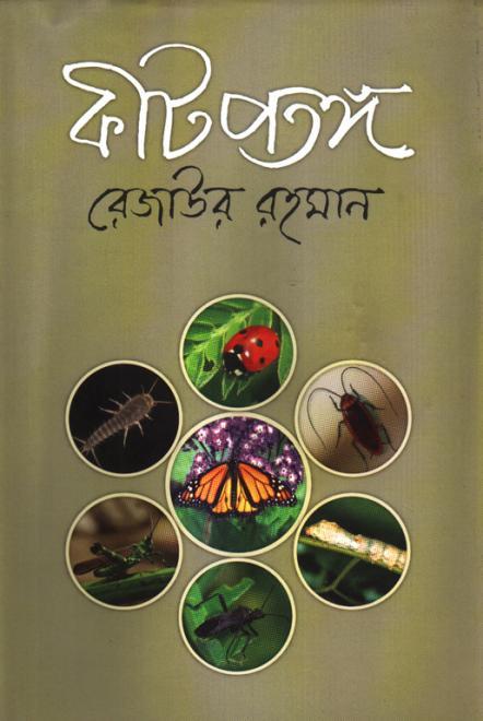 কীটপতঙ্গ   - রেজাউর রহমান