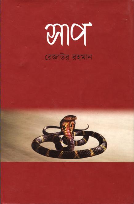 সাপ - রেজাউর রহমান