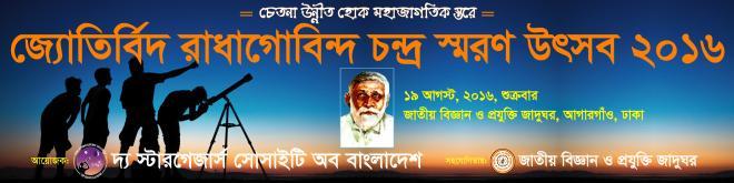 জ্যোতির্বিদ রাধাগোবিন্দ চন্দ্র স্মরণ উৎসব - ২০১৬