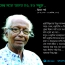 লেখক, প্রকৃতিবিদ ও নিসর্গী শ্রদ্ধেয় দ্বিজেন শর্মা'র প্রয়াণে আমরা গভীরভাবে শোকাহত