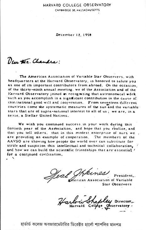 জ্যোতির্বিজ্ঞানী হ্যারলো শ্যাপলি ১৯৫০ সালে  চিঠিটি পাঠান যশোর জেলার কালেক্টরেট অফিসের রাধাগোবিন্দ চন্দ্রকে